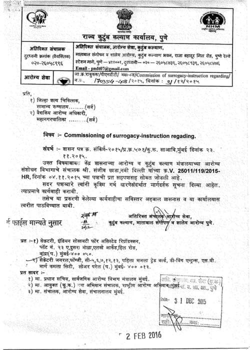 state-family-welfare-pune
